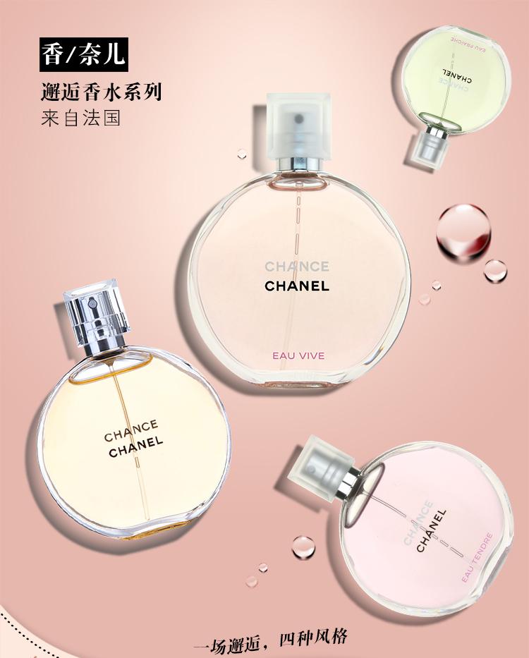 chanel香奈儿机遇邂逅香水