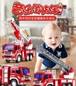 消防安全知识灯光音乐儿童玩具 红色一