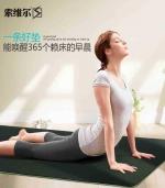 索维尔tpe瑜伽垫防滑无味加厚 绿色