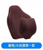 车载时尚纯色背靠按摩枕头 棕色