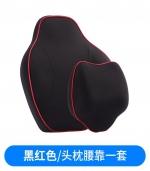 车载时尚纯色背靠按摩枕头 黑色红边