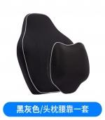 车载时尚纯色背靠按摩枕头 黑色灰边