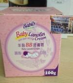 羊脂BB润肤霜高效保湿护理 粉色