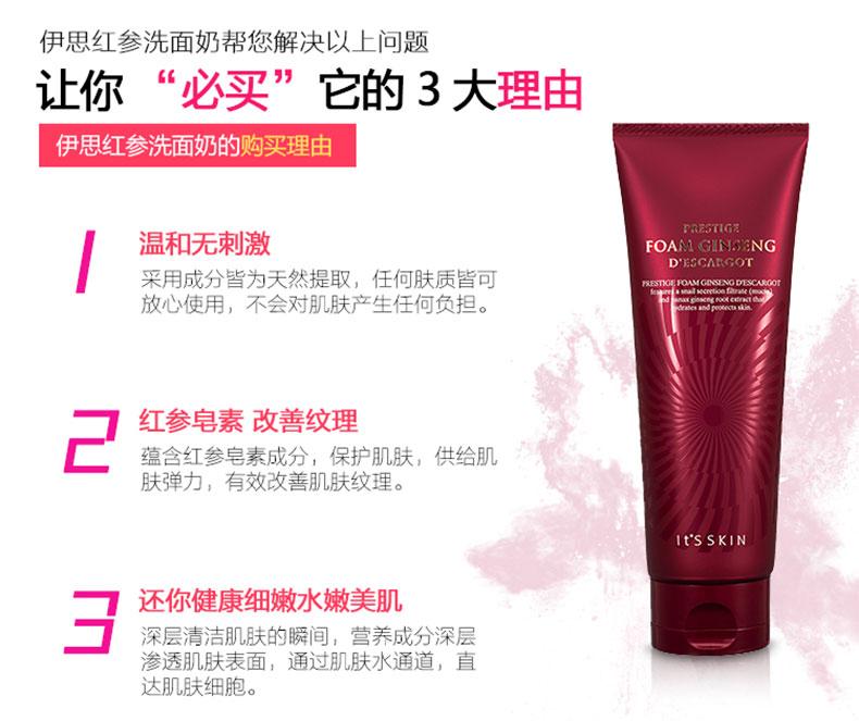 YK8耀客日韩护肤品系列 伊思红参蜗牛洗面奶洁面乳 红色 款号:ls-04901
