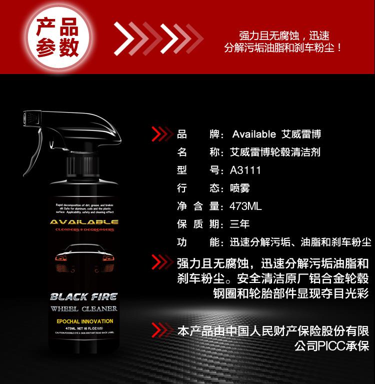 YK8耀客汽车保养用品 铁粉泛黄氧化油污清洗清洁剂 黑色 款号:jd-23351